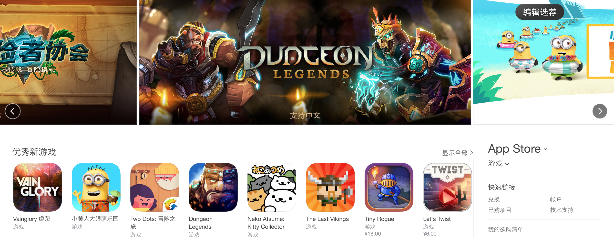 Dungeon Legends Features iTunes China